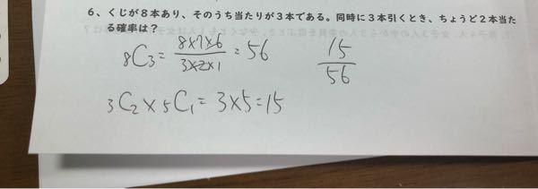 高校の確率の問題の解答なのですが分母が3C2×5C1になる理由が分かりません。 教えてください