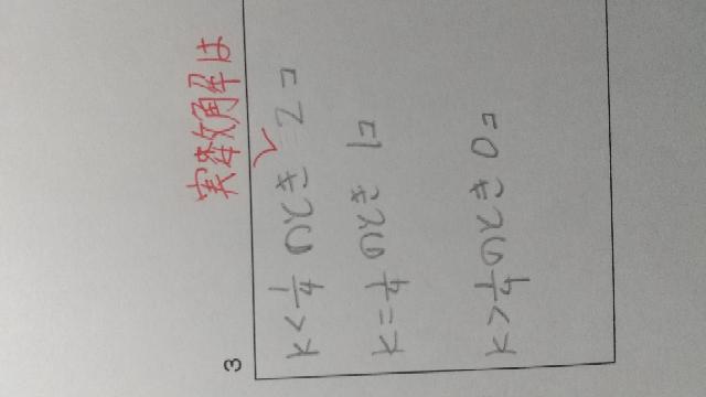 これって、「実数解は」を入れないとだめなんですか?