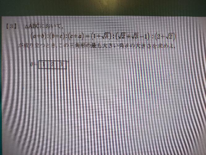 数1 三角比の問題です。 解き方、答えにどうしても辿り着かなくて 困っています。 教えてください!
