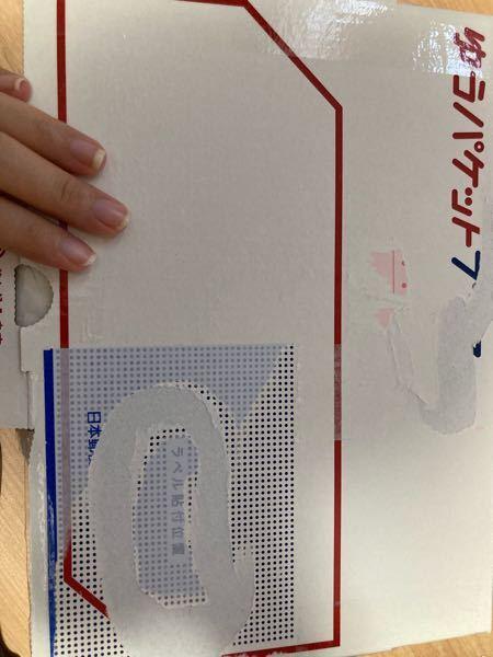 ゆうパケットプラスの箱の再利用について ゆうパケットプラスの文字が全て消えてなければ、再利用は可能でしょうか? こちらになります。