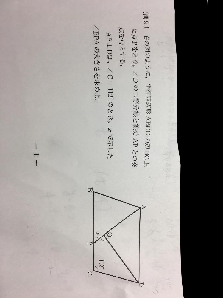 この問題を分かりやすく説明してください。お願いします。