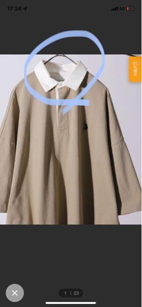 丸で囲んでいる白シャツの事なんて言いますか?