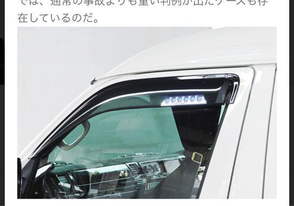 運転中カーテンが隅に寄ってるのは違法ではないですよね?