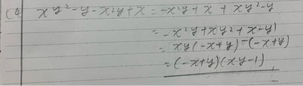 この問題の答えが(x−y)(−xy+1)だったんですけどその理由を教えてください!字が汚くて申し訳ないです。