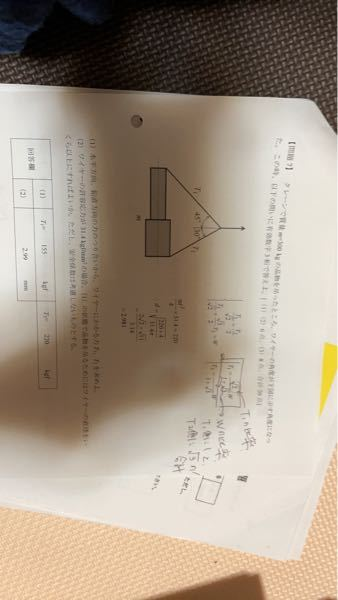 (1)ですが、 解答欄の単位はkgfなのに右上の計算式のWに質量を当てはめないと解答の答えになりません。 公式に代入するWには9.8(gをかけないのでしょうか??