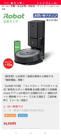 ルンバを購入しようか考えています。 iRobot公式とのマークはあるのですがこのサイトがすごく安いのですが本物かどうか、安心できるサイトか見極められません。 どなたかお知恵をお貸しください。 https://takeqless.shop/