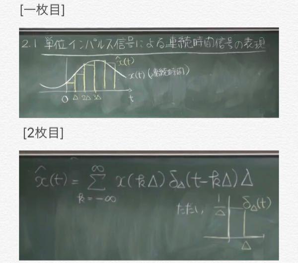 """畳み込み積分の解説を見ていましたが、そこでの式でわからない箇所がありましたので質問させていただきます。テーマは""""単位インパルス信号による連続時間信号の表現""""というところです。画像をご覧下さい。一枚目、2 枚目とあると思います。一枚目の画像のグラフにおける^x(t)が、インパルス信号δΔ(t)を用いて 2枚目の画像の式のように表せる理由を教えて下さい!"""