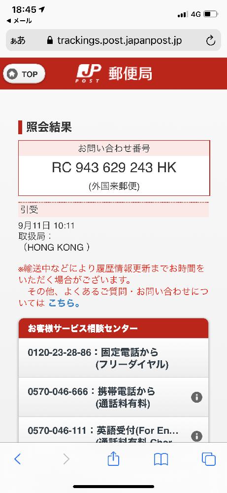 香港から船便なんですが9月11日の引受から1ヶ月以上経っても発送されないんですがコロナの影響を考えても遅すぎませんか? 誰か分かる人おりましたら教えてください。