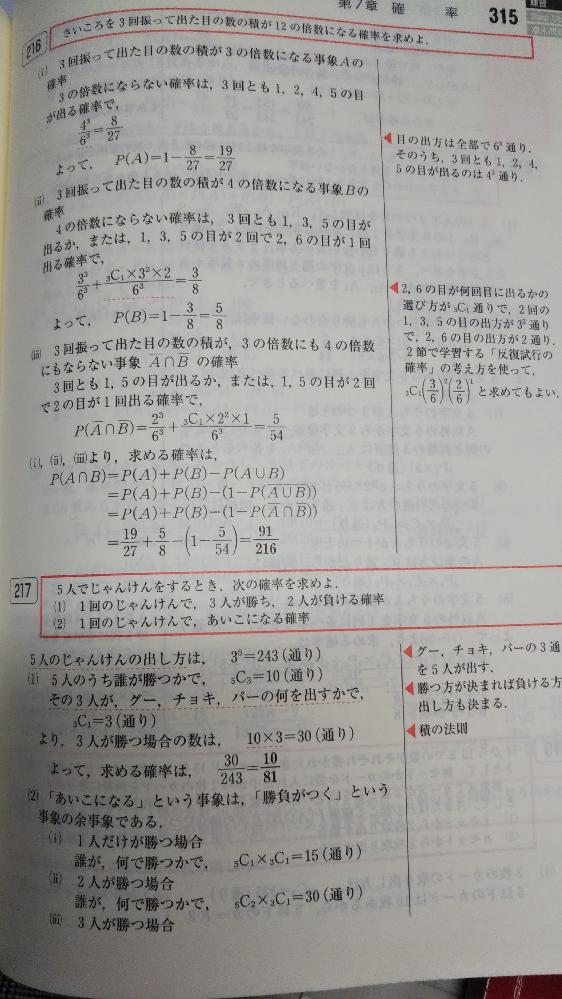 216で、3 1 1のように、三回振って出た目の積が3でも、12の倍数にならないものもありますよね。 そもそもどうやったら積が12の倍数になるためには積が3の倍数or4の倍数になる、という考えがパッと出てくるのでしょうか? 他の問題でもこのような考えは使えるのでしょうか? 質問多くてすみません。
