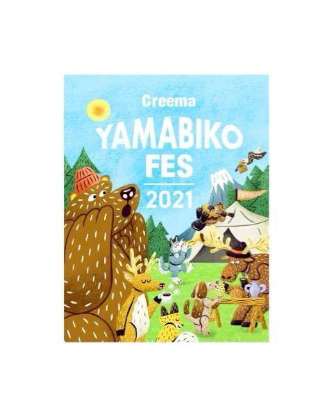 秋フェス Creema YAMABIKO FES 2021 について 11/6 7 開催 「Creema YAMABIKO FES 2021」に参加予定です// 今回2人で行く予定なのですが 男の