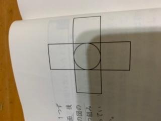 小学四年生算数の問題です。 1辺10㎝の立方体の6つの面に、同じ円柱を1つずつくっつけた立体があります。 この立体は、正面、後ろ、上、下、左、右のどの方向から見ても、右の図のように見え、この図は、1辺10センチの正方形を5つ組み合わせた図形の真ん中に円がかかれたものになっています。 表面積と体積を求めなさい。 解説に、1辺10センチの立方体に底面の直径と高さがどちらも10㎝の円柱を6つくっつけた立体 とあります。 底面の半径は、5㎝とわかりますが、高さが10センチと言えるのは何故ですか? 立方体の6面に円柱がくっついている場合、 何故図のようになるのでしょうか? 左右に正方形が見えるのが何故かわかりません。 また、表面積をもとめるときに、立方体の表面積に、円柱の側面を加えると、解説にありますが、円柱の底面積は加えなくても良いのはなぜですか?