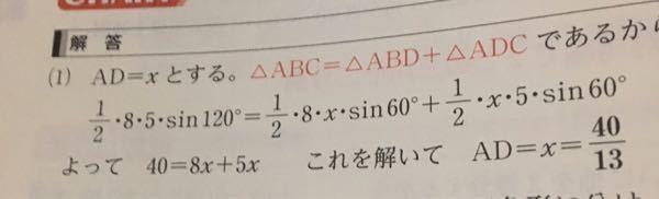 sin120とsin60は、√3/2と思いますが、 この式を見る限り、2として計算されていませんか? 理解できず困っています。