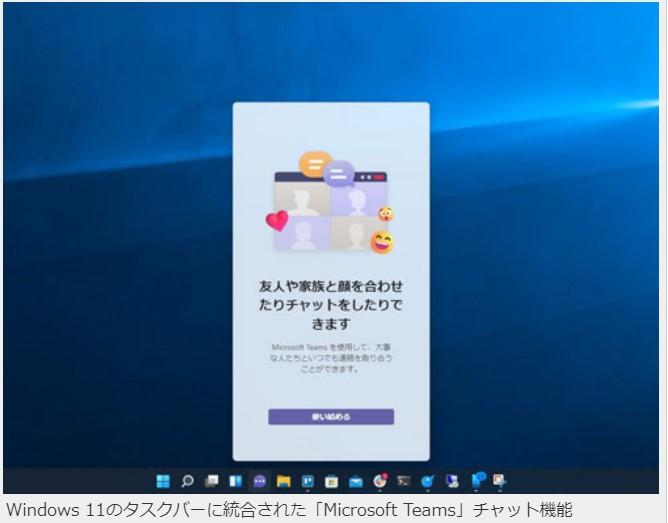 Windows11は慣れるまでに時間がかかる? 10と比較して、11の操作、設定、スタートメニュー、カスタマイズ等に慣れるまでに時間がかかりましたか?また、この機能は気に入った、この機能は気に入らない点、OS起動やOSの軽快さ、相変わらず、WMP12は変わっていないのか、コントロールパネルは健在なのか、教えてください。また将来、Androidアプリが動作する事に便利さを感じるのかどうかも教えてください。