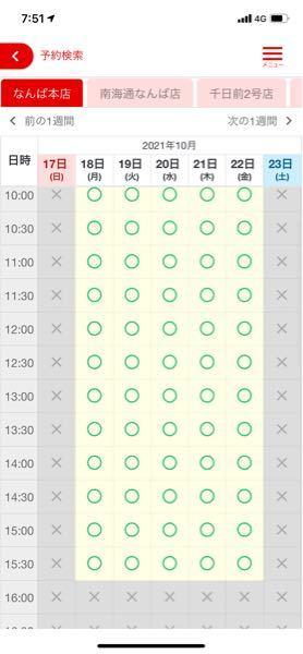 初めてジャンカラのアプリで日曜日に昼フリータイムで予約しようと思ったのですがどのお店も埋まってます。 毎週こうなんですか?