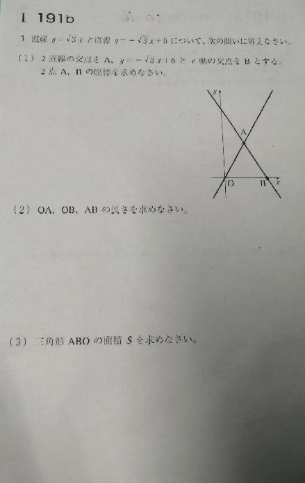 公文 数学I 191の3 分かりません!! 答えとわかりやすい解説お願いします!