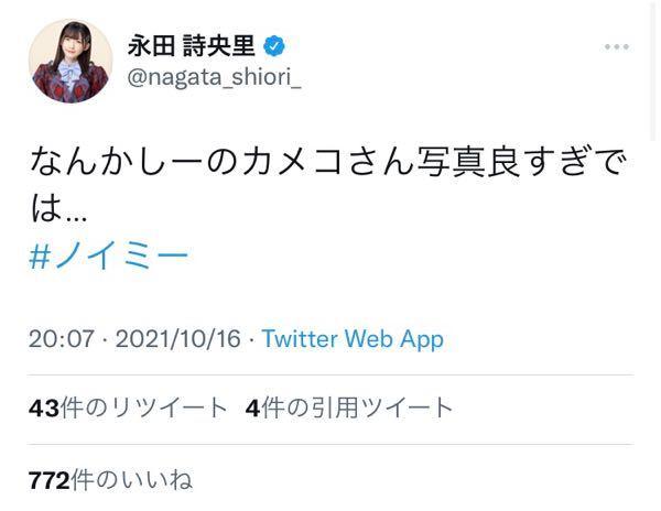 ノイミーの永田詩央里さんのツイートなんですが、どのような意味ですか?