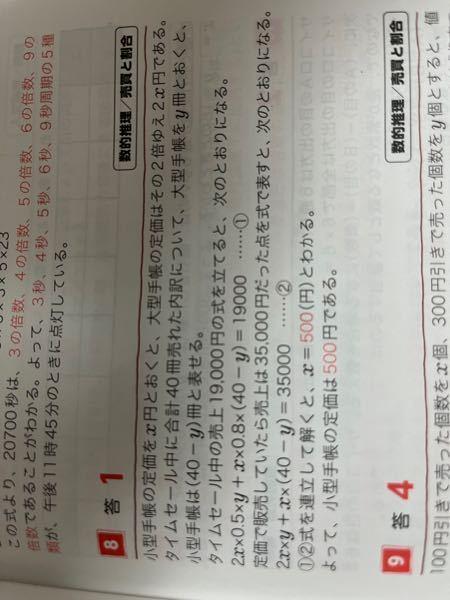 連立方程式について問題です。 8番の問題の連立して解く方法がわからないのですが、どうやってやればいいのでしょうか?