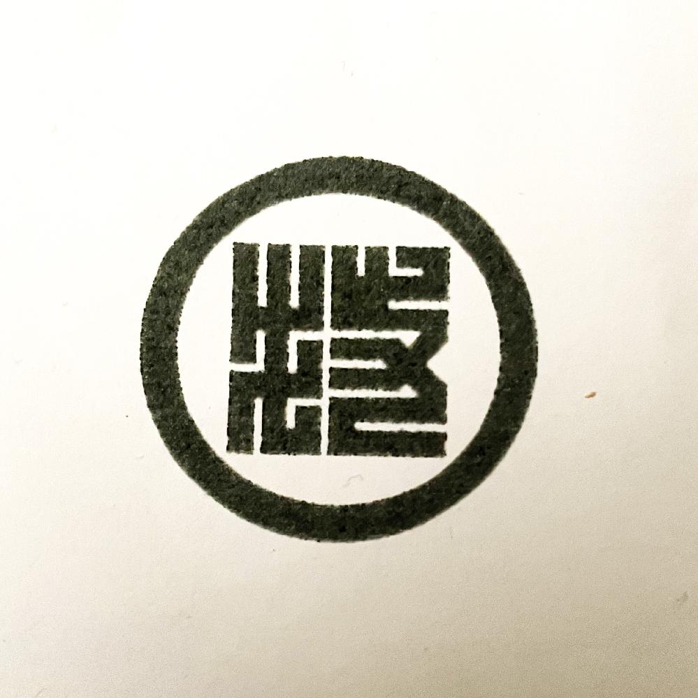 添付の家紋について、何という漢字が使われているのかが分かりません。 家紋に詳しい方、角字に詳しい方 よろしくお願いします。