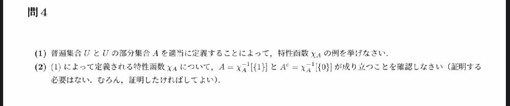 離散数学の特性関数です。 (2)の答え方がいまいちわからないです。