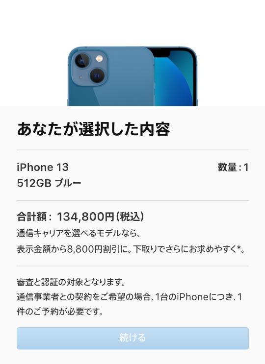 iPhone13を購入したく、アップルストアで、キャリア契約で購入したいのですが、続けるボタンで予約できませんでした… この前から何回も試しているのですが、できません… 購入の方法が間違っているのでしょうか?
