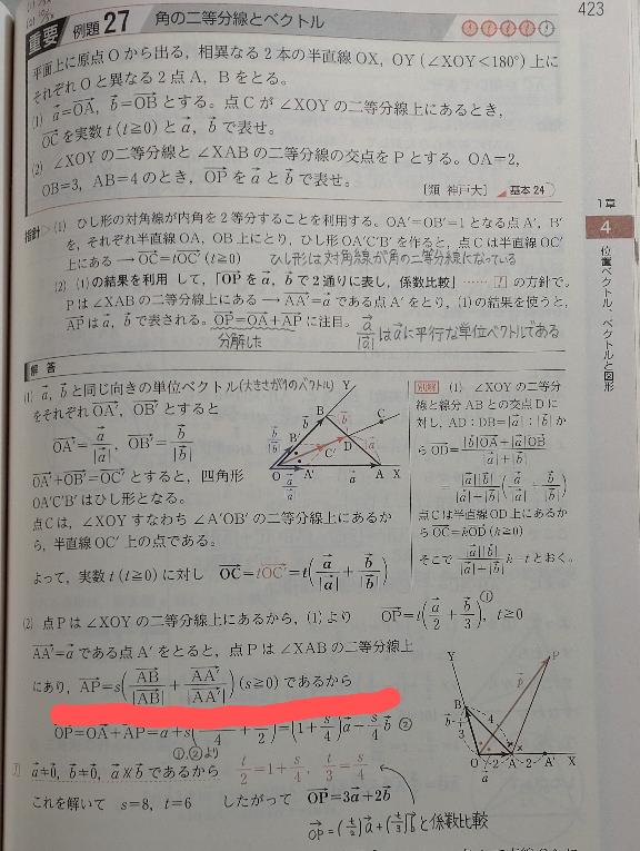 青チャートB 重要例題27 なぜ下線部のようにAPベクトルが表せられるのか教えて欲しいです。