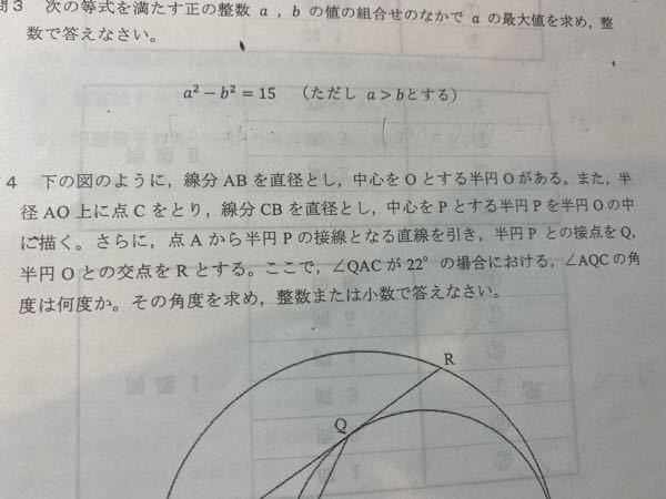 問3の解き方を教えてください。 答えは8です