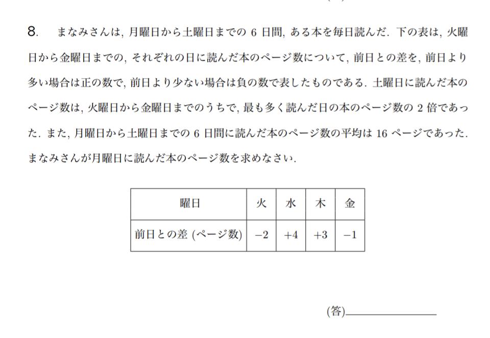 """これの答えが6ページだと私は思うのですが、番号順で今度当てられてしまうので答えがあっているのか教えて欲しいです…間違っていたら解説も含めて教えて欲しいです( . .)"""""""