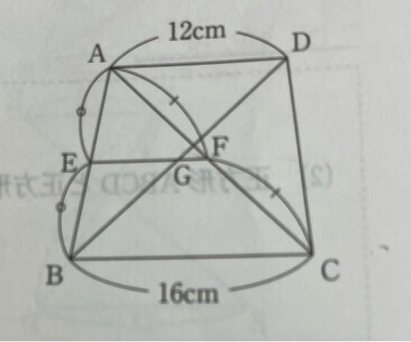 数学中3相似の問題教えてください! GFの長さを求めたいです