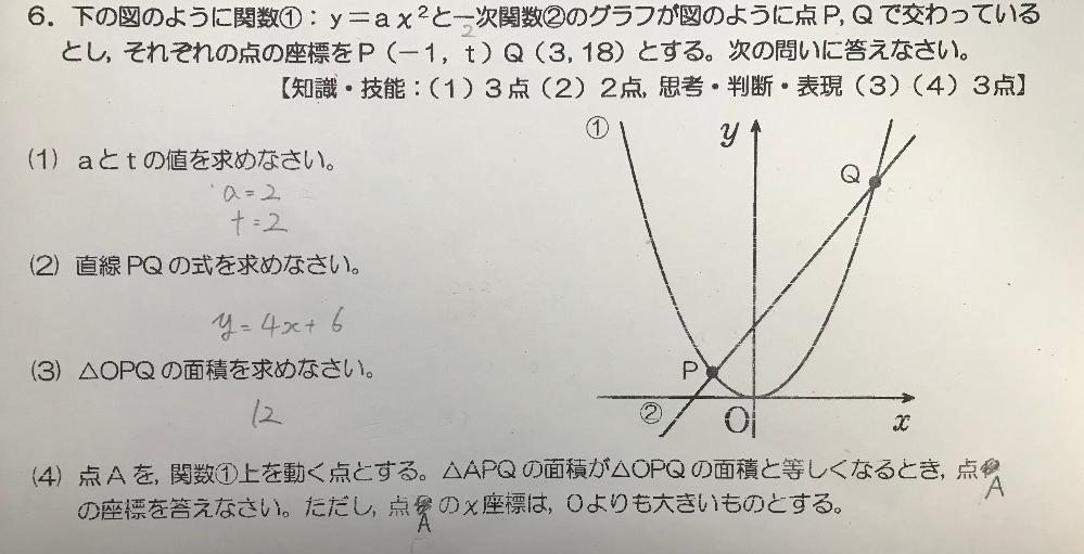 【急募】中3数学の問題で分からない問題があったので教えて欲しいです、明日提出なのですが、何度解いてもわからなかったので、解き方を教えてください 読みにくい部分があれば言ってください