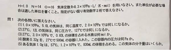 化学の問題で分からないとこほがあったので解説お願いします!! H=1.0 N=14 O=16 気体定数R=8.3×10³Pa L