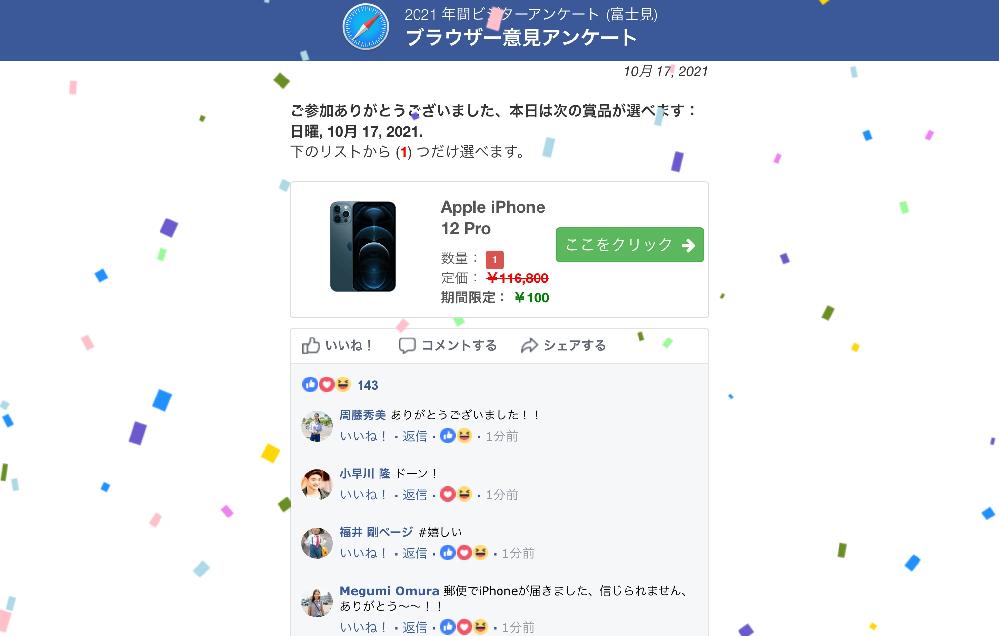 これって信用出来ますか? Apple iPhone 12 Proが100円って?