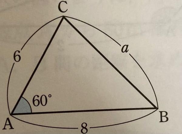 至急お願いします!! この問題を余弦定理で解くと答えは √52ですよね?? 解答用紙には2√13と 書いてあって戸惑ってます(;;)