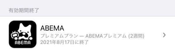 abema TVプレミアム(2週間無料)を登録してそのあと解約したのに、auから決済のメールが来ます。 プレミアムに解約したのは2ヶ月前くらいなのに、毎月来ます。 Appleのサブスクリプションを確認したらちゃんと有効期間終了になっているのですが、どうしたら良いですか?