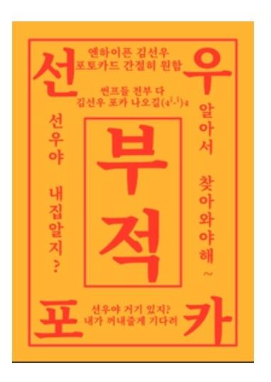韓国語できる方に質問です!写真の文章訳して欲しいです(><)翻訳使っても上手く訳せなくて困ってます
