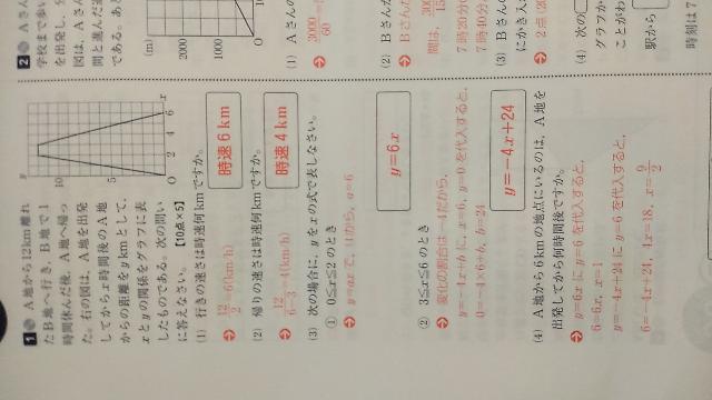 (3)の②はy=ax+bなのになぜ①はy=axだけなんですか?+bはどうしてないんですか?
