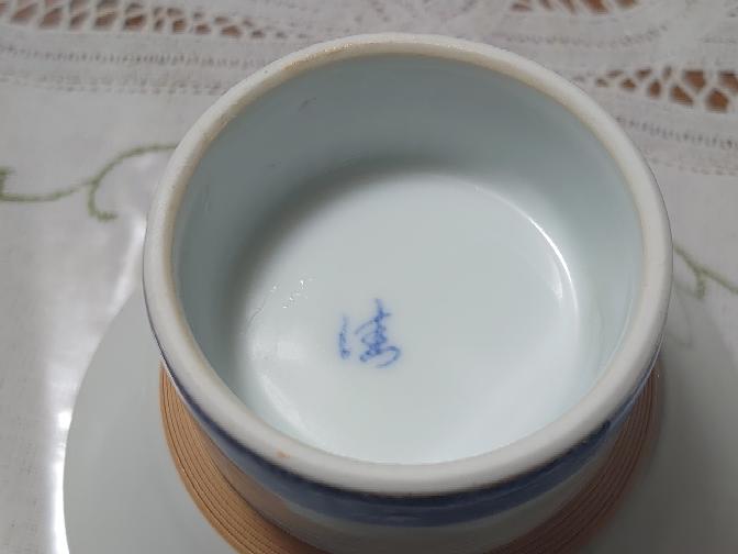お世話なります。 こちらの陶器の裏印はなんて書いてあるのでしょうか? 宜しくお願いいたします。