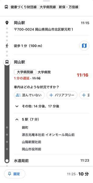 大至急です!! 岡山です。このバスはどこのバスに乗れば乗れますか?