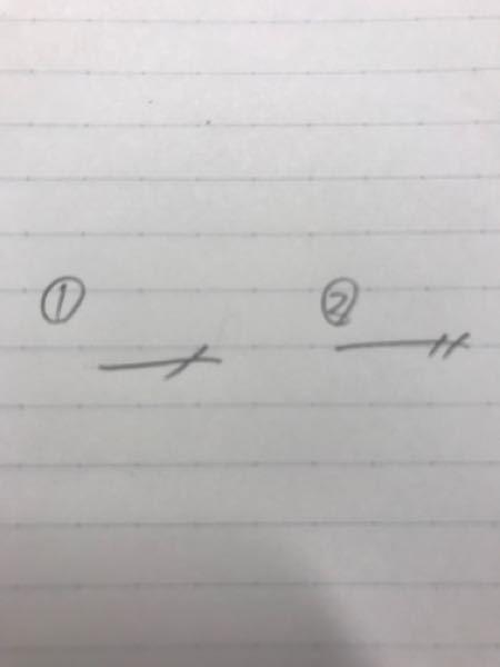 数学とかで答える時に①と②の差はありますか? 塾の先生は①を使っていて学校の先生は②を使っているのですが…