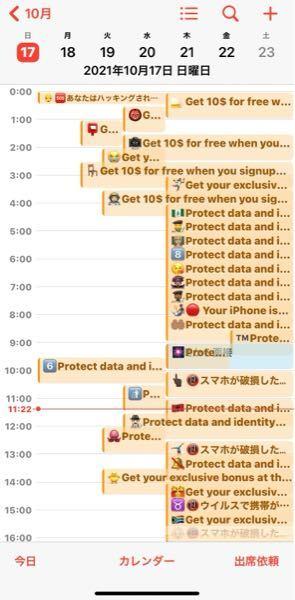 カレンダーにかってに追加されて通知がたくさん来ます。 これは何かわかる人いますか? 消す方法教えてください。