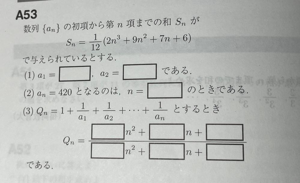 この(3)の解き方が知りたいです。 ちなみに(2)の答えは1/2×n^2×nです。