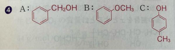 芳香族化合物A〜Cの分子式はすべてC7H8Oだった。AとBは中性の化合物だが,Cは酸性を示した。また、AとCは,ナトリウムと反応して気体を発生したが,Bは反応しなかった。さらに,Cのベンゼン環の水素1個を他の置換基で置 き換えると,2種類の化合物が生じた。A〜Cを構造式で表せ。 どうやったら答えが出るのか考え方を教えていただきたいです。お願いします!!