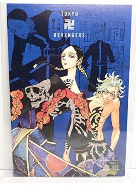 こんにちは。東京リベンジャーズの、この灰谷兄弟のポストカードは、もうお店では手に入らないのでしょうか。