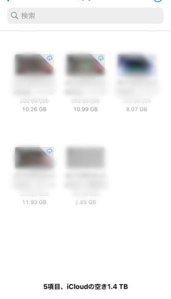 iPhoneのファイル機能についての質問です ①ファイルに保存してある動画をダウンロードするときiPhoneのストレージは使用されますか? ②iPhone自体のアルバムに保存し直す時もiPhoneストレージは使用されるのでしょうか? ③画像のように雲マーク(ダウンロードされる前の状態)にするにはどうしたらよいのでしょうか? 質問が多くてすみません ご回答お願い致します