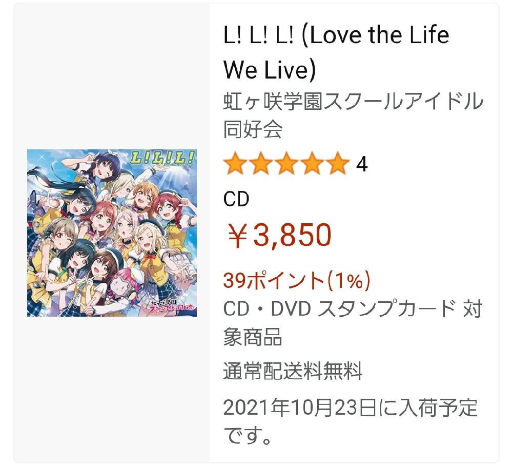 10月13日に発売された虹ヶ咲学園スクールアイドル同好会の4新アルバム L!L!L! に付いてくる4thライブのシリアルコード付きのCDが欲しいのですが、Amazonで23日に再入荷されるCDにはシリアルコードは付いてくるでしょうか?