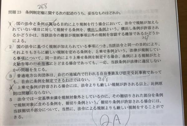 行政書士試験の問題です。 どれが妥当なのでしょうか… 2、3のどちらかと思うのですが…