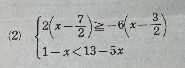 連立不等式の問題です! 解き方と答えを教えて頂きたいです!