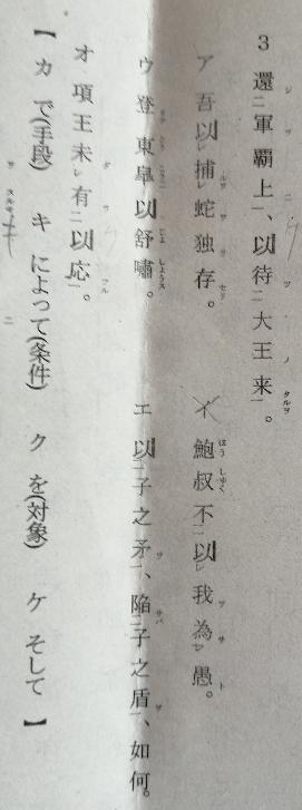 高校生漢文についての質問です 3の用法と同じものをあとの選択肢から選べという問題なのですが どのようにして選べばいいのでしょうか? すべて訳すしかないのでしょうか どなたかご存知の方教えて下さい 因みに答えは用法がウで意味がケです