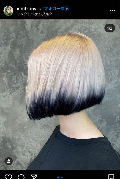 こういう髪型(カラー)ってなんて言うんですか?
