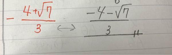 正負の計算についてです。 画像の赤文字の値と黒文字の値は同じですか? 分数全体についているマイナスは、分子の項それぞれにかけるのと同じになるのですか? また、分母にマイナスが付いていた場合は分数全体にマイナスが付くのと同じになりますか?