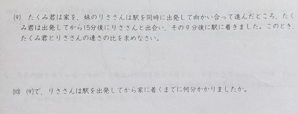こちらの問題、中学受験の塾のものです。解説込みで教えて下さい。よろしくおねがいします。